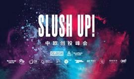 Slush China 2016:创业盛会