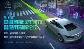 第三届·中国智能汽车技术暨应用高峰论坛