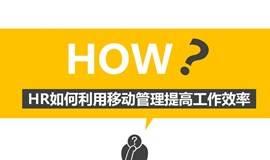 【深圳HR免费公益课】如何用互联网方式提高工作效率