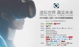 虚拟世界,真实未来——2016中国(北京)VR/AR应用与创新峰会