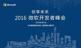 【开始报名】创享未来 2016微软开发者峰会