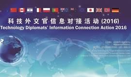 科技外交官信息对接活动 | 5月20日 • 北京五洲大酒店