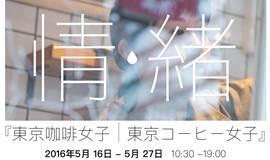 [情 绪]-东京咖啡女子摄影展