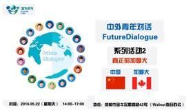 中外青年对话FutureDialogue系列活动2--真正的加拿大