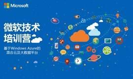 微软技术培训营:基于Windows Azure的混合云及大数据平台——贵州站