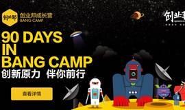 创业邦BANG CAMP加速孵化计划第五期项目招募!