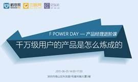 F•power Day|产品经理进阶课:千万级用户的产品是怎么炼成的