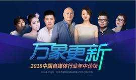 万象更新-2018中国自媒体年中论坛
