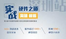 硬件投资、供应链等有关硬件创业8小时实战对接会【深圳,6月3日】