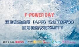 F•power Day|深圳移动应用(APP)行业TOP100西冲海滩交友party