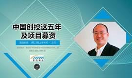 中国创投这五年及项目募资