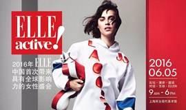 ELLE active —— 2016年ELLE中国首次带来具有全球影响力的女性盛会