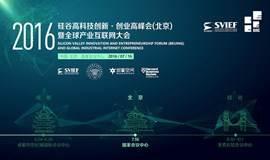 2016硅谷高创会(北京)暨全球产业互联网大会| 全部精彩项目及嘉宾豪华阵容揭晓!