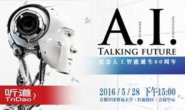 Talking Future,谈论未来——纪念人工智能诞生60周年