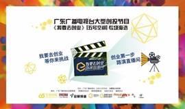 一场华人的创投盛典 五号空间&创富港众创空间
