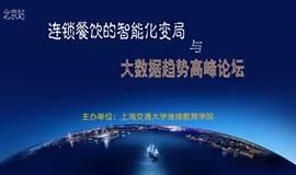 连锁餐饮的智能化变局与大数据趋势高峰论坛    北京站