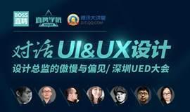 【深圳UED大会 ▌对话UI&UX设计】