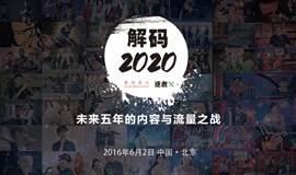解码2020 — 未来五年的内容与流量之战