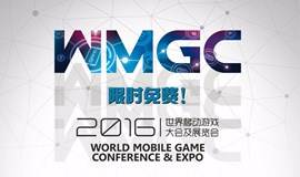WMGC世界移动游戏大会听课证限时免费