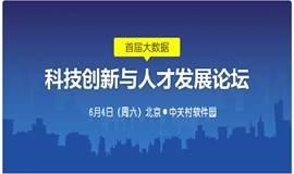 首届大数据科技创新与人才发展论坛—北京站