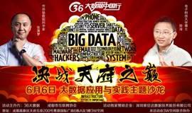"""36大数据6月6日成都""""决战天府之巅""""大数据应用与实践主题沙龙"""