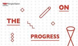 TEDxNingboSalon「进步元素」主题沙龙