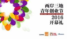 两岸三地青年创业节2016开幕礼暨香港优秀创业项目赴内地融资之旅