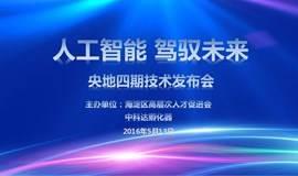 人工智能,驾驭未来(5.13)——世界大赛获奖团队技术分享发布会