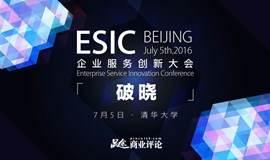 ESIC 2016企业服务创新大会