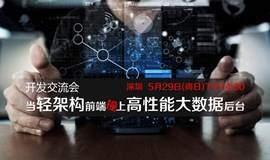 高性能+大数据的HTML5 App开发交流会(深圳站)