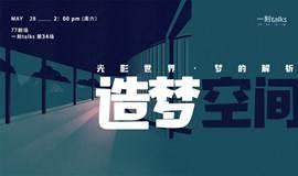 造梦空间  【 一刻talks 第34场】光影世界·梦的解析