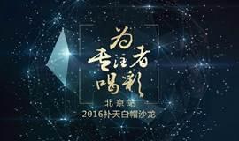 2016补天白帽沙龙——北京站