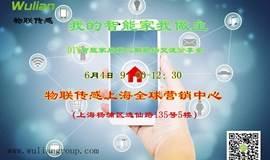 """""""我的智能家我做主""""DIY智能家居第二期现场体验交流分享会(上海站)"""