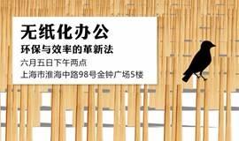 【线下沙龙】无纸化办公 | 环保与效率革新法