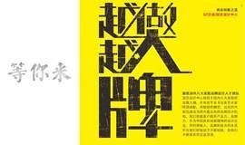 商业创新之道:GY企划/国艺设计中心——标志特惠设计免费咨询