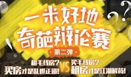 挑战马薇薇,奇葩辩论赛第二弹:逼格买房党 VS 洒脱租房党