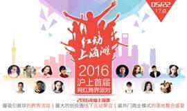 2016沪上首届网红跨界派对