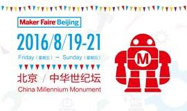 Beijing Maker Faire 2016 游客观展报名