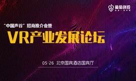 "VR产业发展论坛暨""中国声谷""招商推介会"