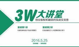 3W大讲堂×深圳一期 | 重磅双讲交流营:创业股权和融资的实战技能必Get!
