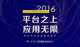 2016 AppCan移动开发者大会