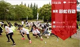 上海HR彩虹行动