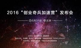 """2016""""创业奇兵加速营""""发布会暨首期路演"""