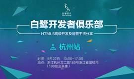 【白鹭开发者俱乐部杭州站】 HTML5高级开发及运营干货分享