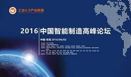 2016东莞无人工厂示范展与智能制造高峰论坛邀请函