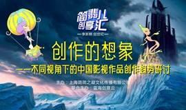 创作的想象 ——中国影视作品创作趋势研讨沙龙