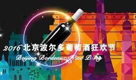 2016北京波尔多葡萄酒狂欢节