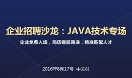 企业招聘沙龙:Java技术专场,免费入场