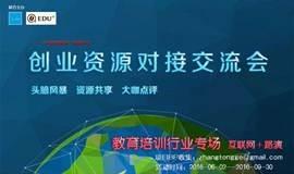 创新创业资源对接会(互联网教育培训行业)