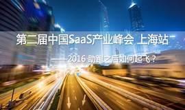 第二届中国SaaS产业峰会——2016 助跑之后如何起飞?